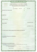 Сертификат ЭБ